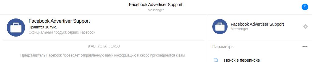 Як максимально збільшити ліміт рекламних акаунтів Бізнес Менеджера Facebook: image-1